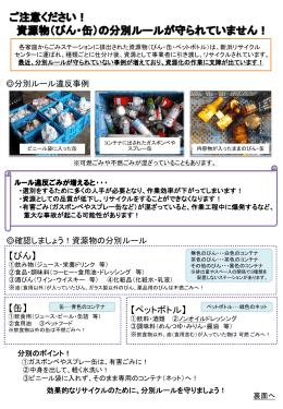 資源物(びん・缶)の分別ルールが守られていません!(PDF