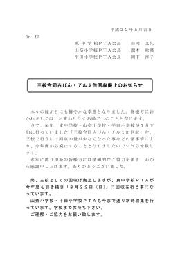 三校合同古びん・アルミ缶回収廃止のお知らせ