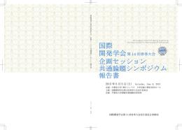 国際 企画セッション 共通論題シンポジウム 報告書 開発学会