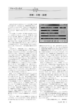 リレーエッセイ 禁煙・卒煙・休煙 鈴木保任 180
