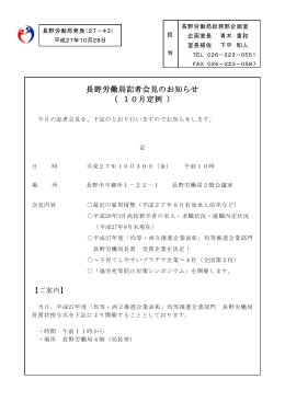 長野労働局記者会見のお知らせ ( 10月定例 )