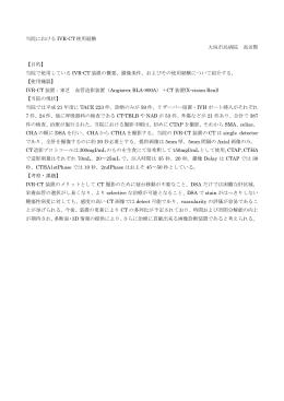 当院における IVR-CT 使用経験 大垣市民病院 高田賢 【目的】 当院で