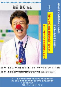 副島 賢和 先生