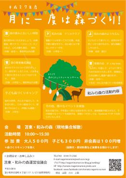 ダウンロード - 苫東・和みの森運営協議会