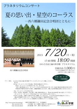 …西六郷鎌田記念合唱団とともに… プラネタリウムコンサート