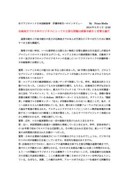 沿海地方での日本のビジネスにとっての主要な問題は税関手続きと官僚