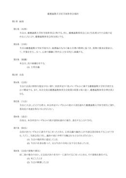 慶應義塾大学医学部体育会規約 第1章 総則 第1条 (名称) 当会は