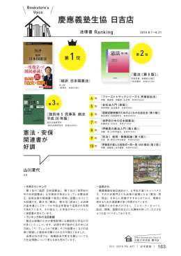 421号36印-Bookstore`s Voice