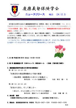 60周年記念講演会(PDF)