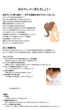 VOL.10 洗顔について