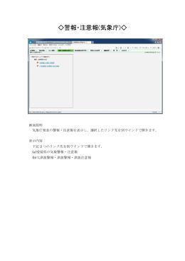 警報・注意報(気象庁)