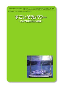 すごいぞ光パワー - KAST 神奈川科学技術アカデミー