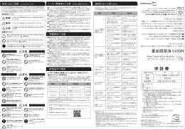 20110916_mobile solar_取扱説明書_OUTSIDE.ai