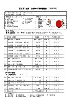 平成27年度 加須小学校運動会 プログラム 【午前の部】 演技開始 9:00