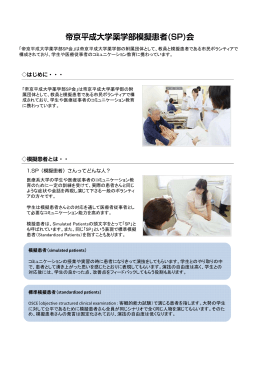 帝京平成大学薬学部模擬患者(SP)会