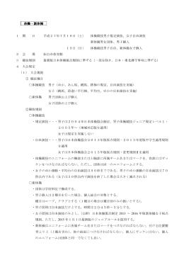 体操・新体操 - 宮城県中学校体育連盟