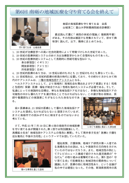 南砺の地域医療を守り育てる会 会長 山城清二(富山大学附属病院総合