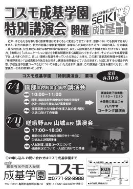 嵯峨野高校 山城高校 講演会
