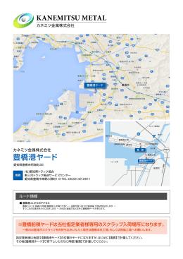 KANEMITSU METAL 豊橋港ヤード