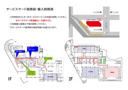 サービスヤード経路図/搬入経路図