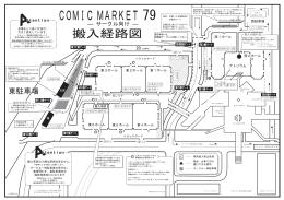 コミックマーケット79 サークル向け搬入経路図(別紙・表)