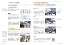 安全衛生への取り組み(PDF:960KB)