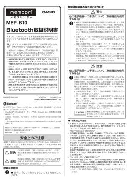 Bluetooth取扱説明書 MEP-B10 - お客様サポート