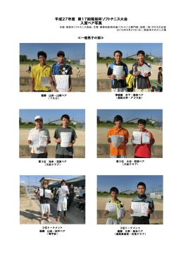平成27年度 第17回尾坂杯ソフトテニス大会 入賞ペア写真