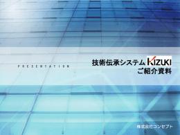 技術伝承システム 『KIZUKI ご紹介資料