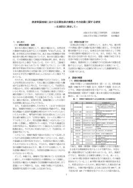 津波常襲地域における災害伝承の実態とその効果に関する研究