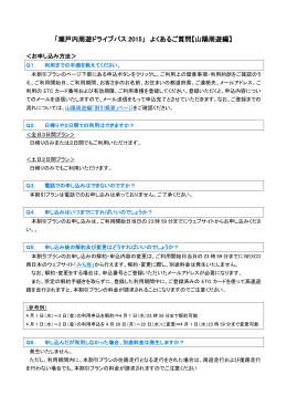 「瀬戸内周遊ドライブパス 2015」 よくあるご質問【山陽周遊編】