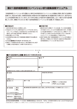 第21回折紙探偵団コンベンション折り図集投稿マニュアル