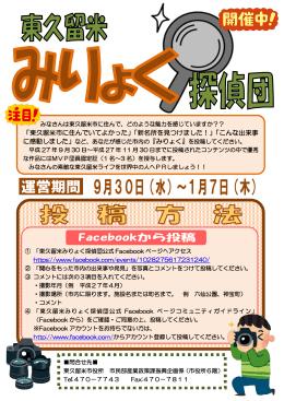 東久留米みりょく探偵団チラシ (PDF 198.3KB)