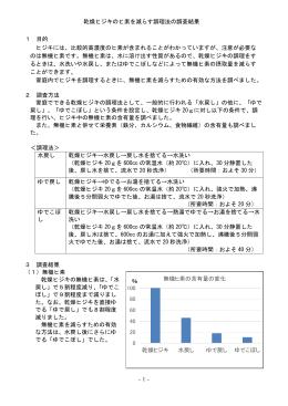「乾燥ヒジキのヒ素を減らす調理法の調査結果」(PDF:208KB)
