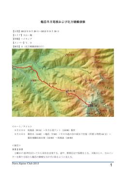 剱岳早月尾根および北方稜線偵察