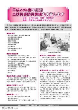 平成27年度 平川市 土砂災害防災訓練を実施します
