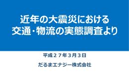 平成27年3月3日 だるまエナジー株式会社