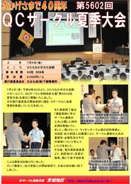 「第5602回夏季大会」の結果報告(PDF)