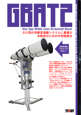 New Type Middle Class Alt-Azimuth Mount 大口径の