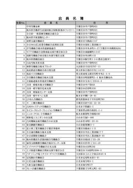 社員名簿を表示  - 一般社団法人 栃木県労働者福祉センター
