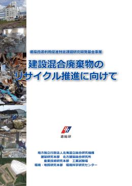 建設混合廃棄物のリサイクル推進に関する実態調査