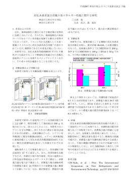 炭化水素系混合冷媒の省エネルギー性能に関する研究