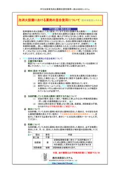 泡消火設備における薬剤の混合使用について