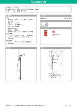 アクサー  チッテリオE 床付式サーモスタットバス・シャワー混合水栓(化粧
