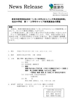 佐志中学校第1・2学年キャリア教育講演会の開催