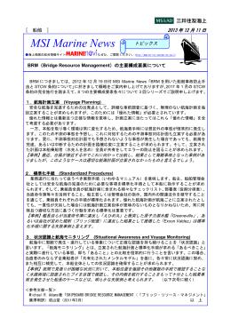 2013年12月11日号 BRM(Bridge Resource Management)の主要