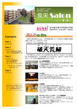 破天荒 解 - 名古屋文理大学