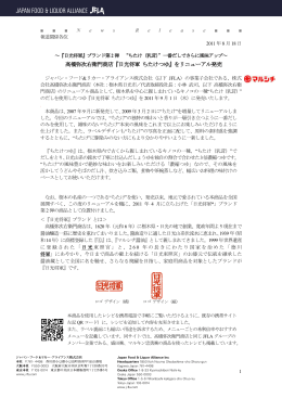 高橋弥次右衛門商店『日光将軍 ちたけつゆ』をリニューアル発売