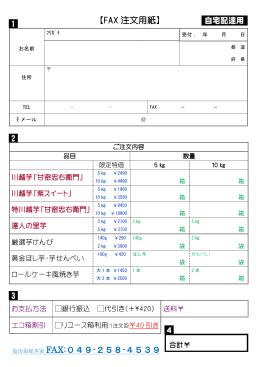【FAX 注文用紙】 島田屋総本家 FAX:049-258-4539