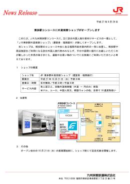博多駅コンコースに外貨両替ショップがオープンします